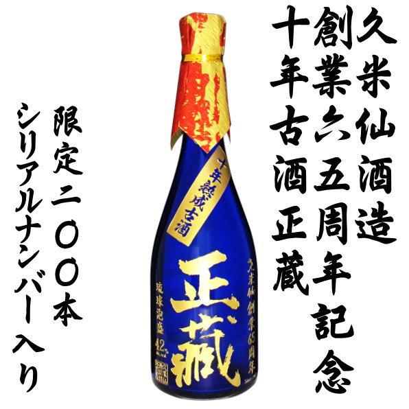 【送料無料】創業六十五周年記念ボトル10年古酒 正蔵 42度 720ml