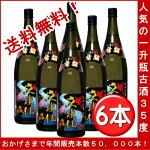 【送料無料】一番人気の一升瓶久米仙古酒35度