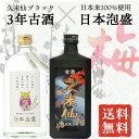 お中元 ギフト 蔵元オリジナルお中元 ギフト(梅)日本泡盛720ml×3年古酒ブラック35度720ml焼酎 泡盛 飲み比べセット
