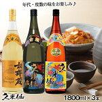 【送料無料】人気の一升瓶3種セット