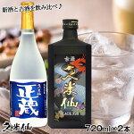 【初回限定特別セット】ブラック古酒35度正蔵25度セット