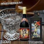 【送料無料】古酒ブラック35度秘蔵7年古酒40度セット
