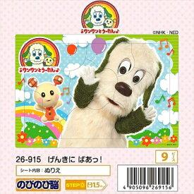板パズル9ピース ピクチュアパズル ワンワンとうーたん♪ げんきにばあっ!