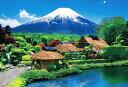★3割引!!★1000ピースジグソーパズル『富士望む忍野村』