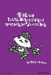 キャラクターシリーズ 108マイクロピース ちびギャラリー 幸福とは M108-015