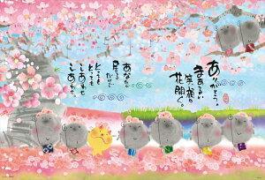 1000ピースジグソーパズル まあるい笑顔の花開く(御木幽石)