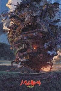 ジグソーパズル 1000ピース ハウルの動く城 (1000-243)