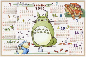 ジグソーパズル 1000ピース となりのトトロ 2010年カレンダージグソー (1000-C101)