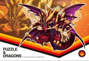 300ピースジグソーパズル メテオボルケーノドラゴン 《廃番商品》