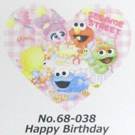 ミニパズルハート68ピース Happy Birthday(セサミ) 《廃番商品》