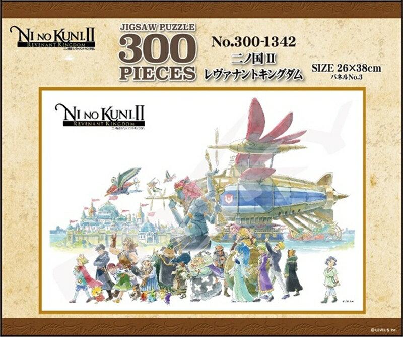 ★300ピースジグソーパズル『二ノ国II レヴァナントキングダム』