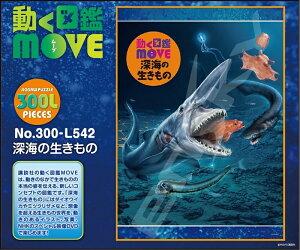 300ラージピースジグソーパズル 動く図鑑MOVE 深海の生きもの 《廃番商品》