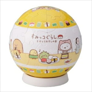 3D球体60ピースジグソーパズル アートボールジグソー すみっコぐらし てづくりおすしの会 《廃番商品》