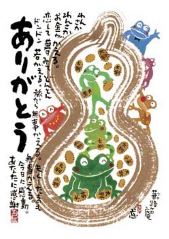 108ピースジグソーパズル『ありがとう(安川眞慈)』《廃番商品》