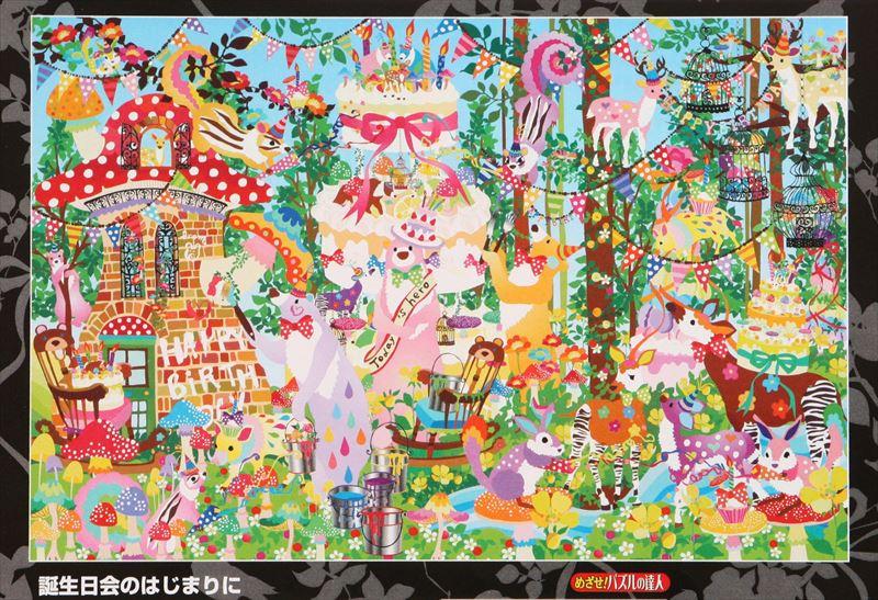 1000ピースジグソーパズル 誕生会のはじまりに(ホラグチカヨ)