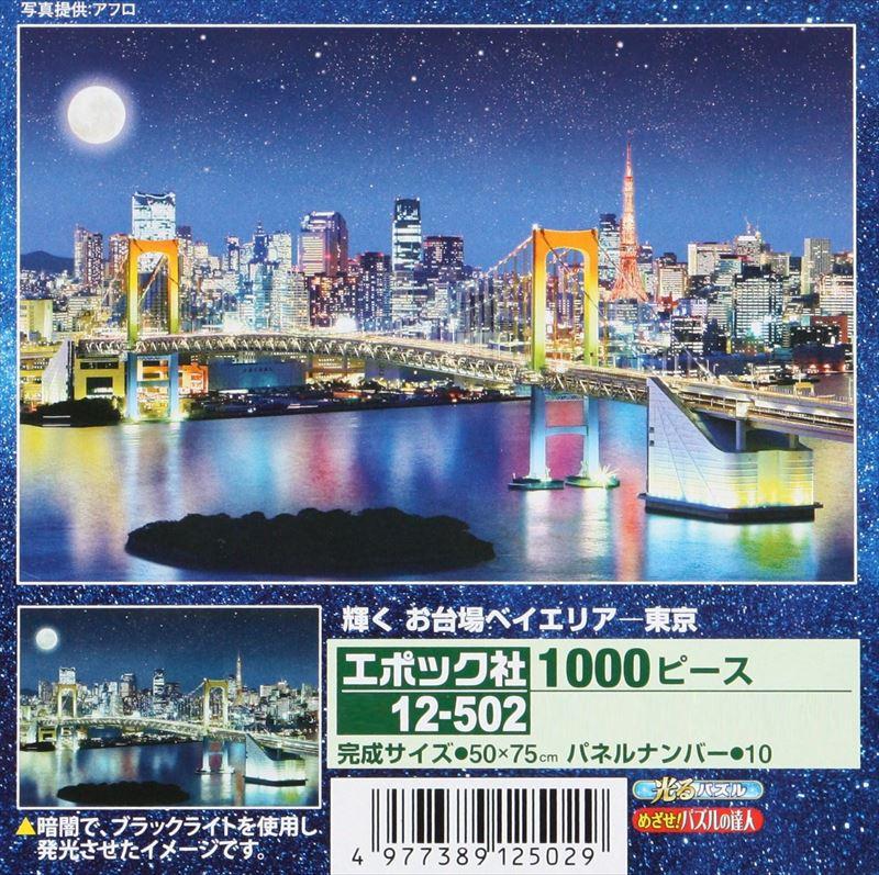 【取寄商品】1000ピースジグソーパズル『輝くお台場ベイエリア-東京』