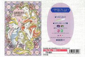 【取寄商品】300ピースジグソーパズル パズルデコレーション Lovely as Jewels(ラブリー アズ ジュエルズ)(ディズニープリンセス)
