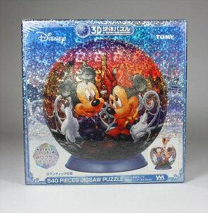 ◆希少品◆3D球体540ピースジグソーパズル『ロマンティックな夜(ミッキーとミニー)』《廃番商品》
