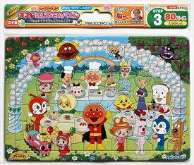 板パズル80ピース アンパンマン 天才脳はじめてのパズル F柄 ガーデンパーティー
