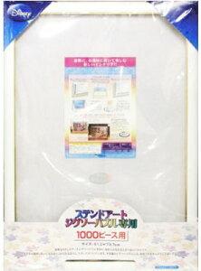 ジグソーパズル用フレーム ディズニーステンドアート専用パネル1000ピース用(ホワイト)(51.2×73.7cm)