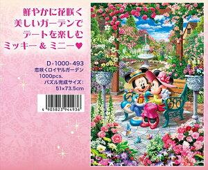 1000ピースジグソーパズル 恋咲くロイヤルガーデン(ミッキー&ミニー)