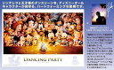 ★2000ピースジグソーパズル『Dancing Party〈ツネオ・サンダ〉』