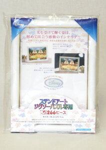 ジグソーパズル用フレーム ディズニーステンドアートジグソー専用パネルぎゅっとサイズ266ピース用(ホワイト)(18.2×25.7cm)