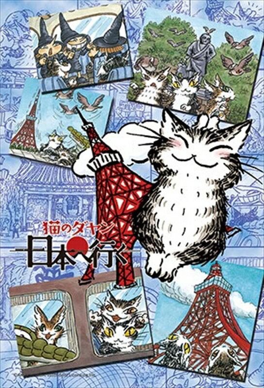 プチパズル99ピース『猫のダヤン 東京めぐり(わちふぃーるど)』