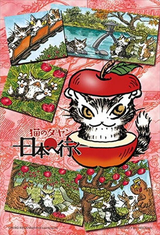 プチパズル99ピース『猫のダヤン りんごの森へ(わちふぃーるど)』