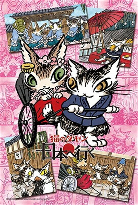 プチパズル99ピース『猫のダヤン 京都の出会い(わちふぃーるど)』