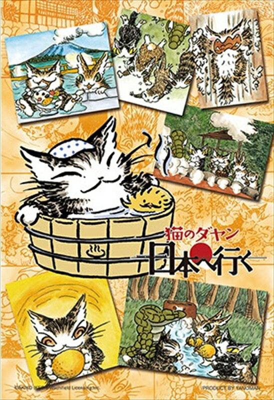 プチパズル99ピース『猫のダヤン 温泉の旅(わちふぃーるど)』《廃番商品》