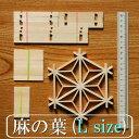 組子細工 キット kumiko kit 麻の葉(大き目) 組子細工コースター組立キット 【面取り加工済みでお子様にも安心・安全…