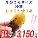鹿児島県産紅はるか100%使用【冷凍】紅はるか焼き芋(小芋)1kg×2袋