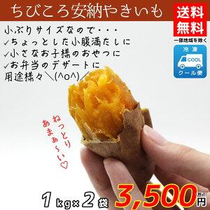 【送料無料】【冷凍】2kgちびころ安納焼き芋(小芋)1kg×2袋/鹿児島県産安納芋100%使用