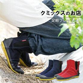 足軽フレッシュ(ネイビー・レッド)