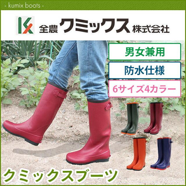 クミックスブーツ(グリーン・オレンジ・エンジ・ネイビー)