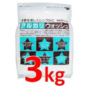 【必見オイルプレゼント】【あす楽】 地の塩社 アルカリウォッシュ 3kg アルカリウォッシュ 3kgはお一人様8個まで『5』【 送料無料 】※北海道・沖縄除く