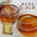 TV大好評! するするぽん茶 4g×30包【ほうじ茶風味】【約2か月半分】( 無添加自然植物100%で 安心 安全 お茶 ダイエ…