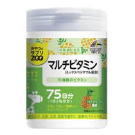 おやつにサプリZOO マルチビタミン 150粒 75日分 [ タブレット / ミックルベジタブル 配合 / パイン 味 / サプリメント ]『4』【 定形外 送料無料 】