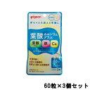 【 宅配便 送料無料 】 ピジョン 葉酸カルシウムプラス 60粒×3個セット pigeon [ 妊娠 葉酸サプリ / サプリ / タブレ…