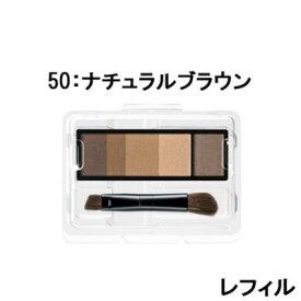 【美容オイルプレゼント】 マキアージュ アイブロースタイリング 3D 50 ナチュラルブラウン レフィル ケース 別 4.2g 資生堂 [ shiseido Maquillage アイブロー アイブロウ アイブロー パウダー ブラシ ブラウン 付け替え アイブロウパウダー ]『0』【 定形外 送料無料 】