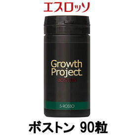【 定形外 送料無料 】エスロッソ growth Project ボストン 90粒『2』