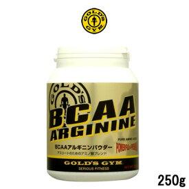 ゴールドジム BCAAアルギニンパウダー 250g GOLD'S GYM BCAA アルギニン パウダー タイプ アミノ酸 アスリート スポーツ トレーニング 『5』【 送料無料 】※北海道・沖縄除く