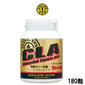 【 定形外 送料無料 】ゴールドジム CLA 共役リノール酸 180粒 GOLD'S GYM CLA 共役リノール酸 ダイエット トレーニング 栄養 アスリート 『4』