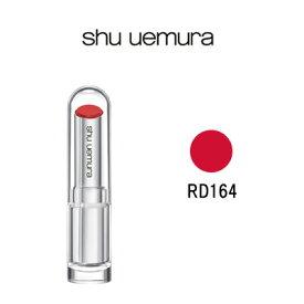 【 定形外 送料無料 】シュウウエムラ ルージュ アンリミテッド RD164 『0』