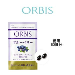 【 定形外 送料無料 】オルビス ブルーベリー 徳用 60日分 350mg×120粒 『0』