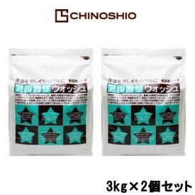 地の塩社 アルカリウォッシュ 3kg × 2個セット『5』【 送料無料 】※北海道・沖縄除く