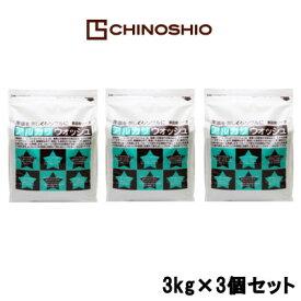 地の塩社 アルカリウォッシュ 3kg × 3個セット『5』【 送料無料 】※北海道・沖縄除く