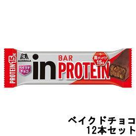 森永製菓 ウイダーinバープロテイン ベイクドチョコ味 12本セット 【tg_tsw_7】『1』【 定形外 送料無料 】