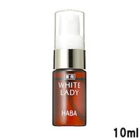 【美容オイルプレゼント】 HABA 薬用 ホワイトレディ 10ml『2』【 定形外 送料無料 】